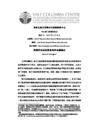 thumnail for Gallagher-_Final_-_CHINESE_version.pdf