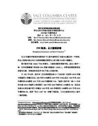 thumnail for 42_Economou_and_Sauvant_-_18_July_2011_-_FINAL_-_CHINESE_version.pdf