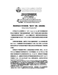 thumnail for 44Gordon_and_Pohl_-_FINAL_-_CHINESE_version.pdf