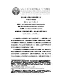 thumnail for 46-McAllister_and_Moser_-_12_September_2011_-_FINAL_-_CHINESE_version.pdf