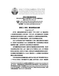 thumnail for 48_Kahale_-_FINAL_-_CHINESE_version.pdf