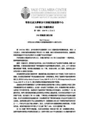 thumnail for 1_KPSPerspectives-TheFDIrecessionhasbegun-Chinese.pdf