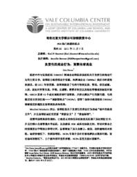 thumnail for 50-Evans_-_FINAL_-_CHINESE_version.pdf