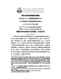 thumnail for No_52_-_Dasgupta_-_FINAL_-_CHINESE_version.pdf