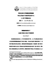 thumnail for No_77_-_Walker_-_CHINESE.pdf