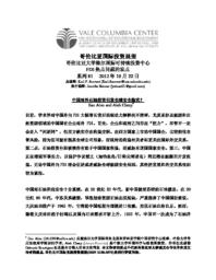 thumnail for No_81_-_Alon_and_Cherp_-_CHINESE.pdf