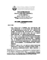 thumnail for No_83_-_Shen_-_FINAL_-_CHINESE_version.pdf