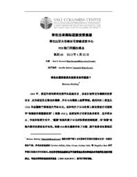 thumnail for No_66_-_Kalotay_-_FINAL_-_CHINESE_version.pdf