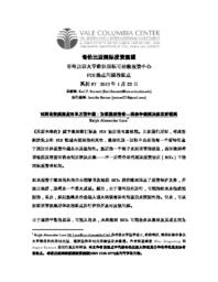 thumnail for No_87_-_Lorz_-_FINAL_-_CHINESE_version.pdf