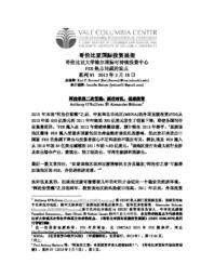 thumnail for No_91_-_OSullivan_and_Bohmer_-_FINAL_-_CHINESE_version.pdf