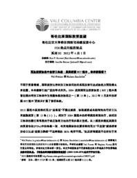 thumnail for No_92_-_Prislan_and_Zandvliet_-_FINAL_-_CHINESE_version.pdf