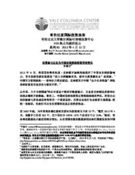 thumnail for No_93_-_Shen_-_FINAL_-_CHINESE_version.pdf