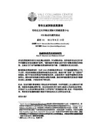 thumnail for No_101_-_Sauvant_and_Ortino_-_FINAL_-_CHINESE_version.pdf