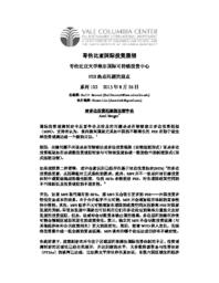 thumnail for No_102_-_Berger_-_FINAL_-_CHINESE_version.pdf