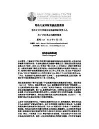 thumnail for No_103_-_Graugnard_-_FINAL_-_CHINESE_version.pdf