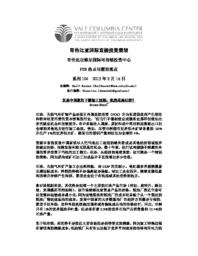 thumnail for No_104_-_Bond_-_FINAL_-_CHINESE_version.pdf