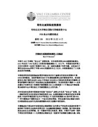 thumnail for No_106_-_Sauvant_-_FINAL_-_Chinese_version.pdf