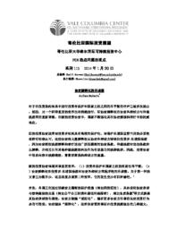 thumnail for No_113_-_Roberts_-_FINAL_-_CHINESE_version.pdf