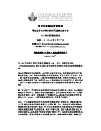 thumnail for No_115_-_Karl_-_FINAL_-_CHINESE_version.pdf