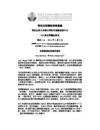 thumnail for No_116_-_Hufbauer_and_Stephenson_-_FINAL_-_CHINESE_version.pdf