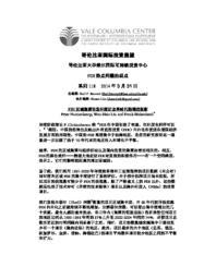 thumnail for No_118_-_Nunnenkamp_Liu_and_Bickenbach_-_FINAL_-_CHINESE_version.pdf