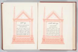 thumnail for Fluegel Quran 2d ed. 1841.jpg