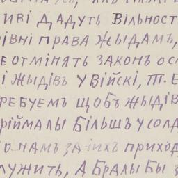 Petition to Pavel Miliukov ...