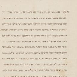 Sefer Hizuk ha-emunah