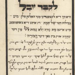 La-Ḳever Yuval