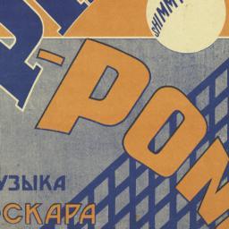 Ping-Pong – Shimmy Fox