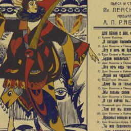 Kolumbina – Duet Etel'ki I ...