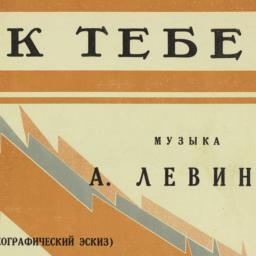 K Tebe – Khoreograficheskii...