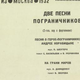 Dve Pesni Pogranichnikov
