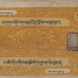 25 srang note