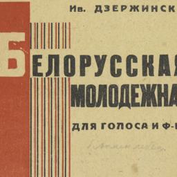 Pesnia Belorusskoi Molodezhi