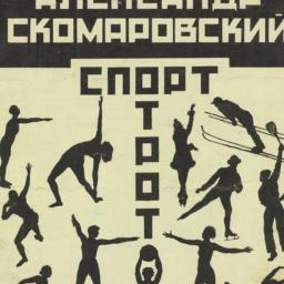 Sport-Trot