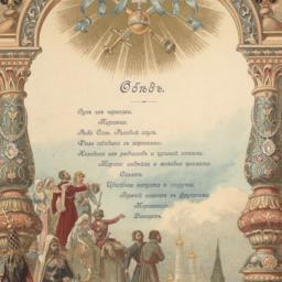 Coronation Menu