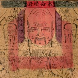 Benming Xingjun