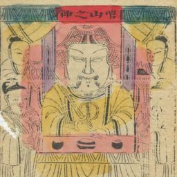 Guanshan zhi Shen