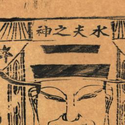 Shuifu zhi Shen