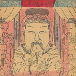 Huanghe Jin long Si da wang