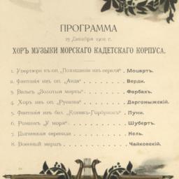 Centennial Orchestra Program